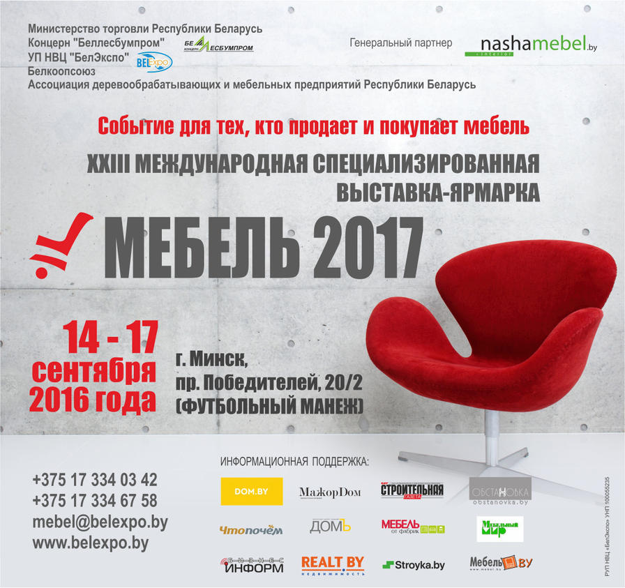 "International Fair ""FURNITURE - 2017"" in Minsk"
