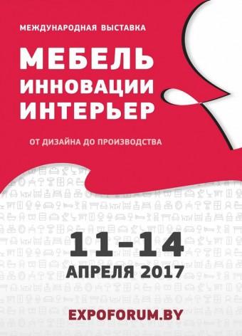 """Приглашаем посетить наш стенд на выставке """"Мебель. Дизайн. Инновации"""" Минск"""
