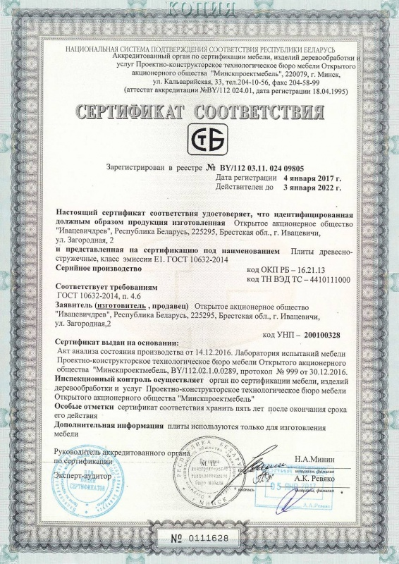 Conformity Certificate of water resistance particle boards