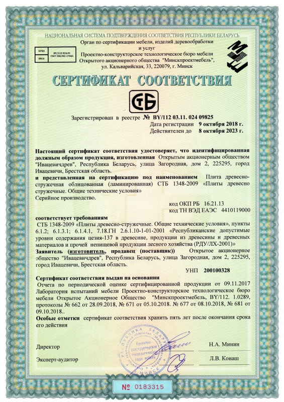 Conformity Certificate of laminated particle boards